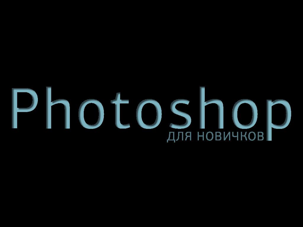 blog_photoshop
